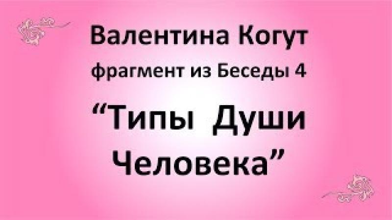 Типы Души Человека Валентина Когут фрагмент из Беседы 4