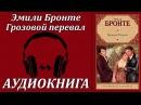 Эмили Бронте Грозовой перевал Аудиокнига