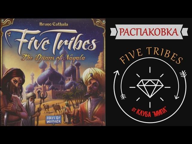 Распаковка Five Tribes Пять Племен