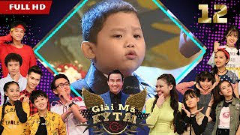 GIẢI MÃ KỲ TÀI | GMKT 12 FULL | Bé Quốc Huy 6 tuổi hát bolero khiến Quyền Linh nổi da gà | 220118