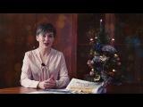 Главный редактор ИД «Оренбургская неделя» Елена Файман поздравляет с Новым год ...