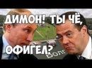 От выходки Медведева в шоке даже Путин