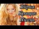 Українські пісні.Збірка Кращих Пісень (Українська Музика)