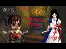 АЛИСА в стране КОШМАРОВ / Alice: Madness Returns 23