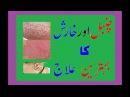 Chambal or kharish ka behtreen or daimi ilaj or wo bi bilkul f