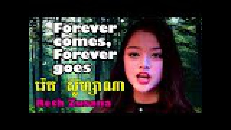 Forever comes, forever goes​ រ៉េត ស៊ូហ្សាណា Reth Zusana , ពិរោះណាស់ youtube 2017