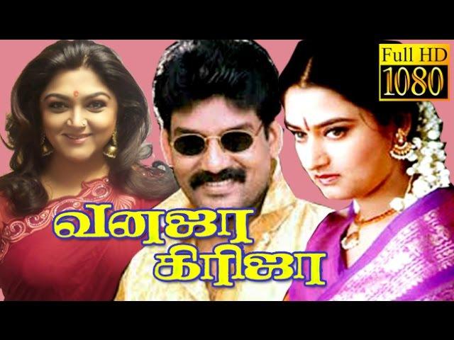 Vanaja Girija Kushboo Mohini Ramky Tamil Comedy Movie HD