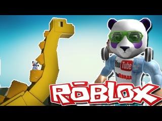 ЗОЛОТОЙ ДИНОЗАВР в РОБЛОКС ДИНО ТАЙКУН 4 серия - Roblox Dino Tycoon по русски