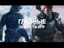 Главные новости игр GS TIMES GAMES 13.01.2018 Total War Three Kingdoms, Omensight, Nintendo