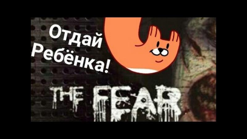 СТРАХ The fear Папаша ищет жену и дочь