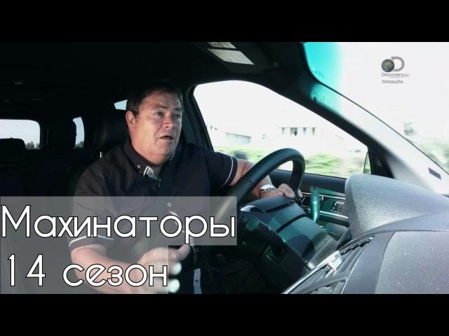Махинаторы 14 сезон 5 серия (2017)