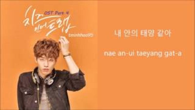 [Lyrics] 01. 너와 나의 시간은 - 바닐라 어쿠스틱 OST 치즈인더트랩 (Cheese in the Trap) Part 4