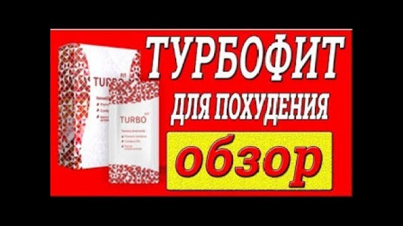 Turbofit - средство для похудения. Правда ли это ? Как не нарваться на мошенников