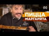 Пицца Маргарита, как приготовить в домашних условиях. Тонкое тесто для пиццы. Рецепт Марко Черветти.