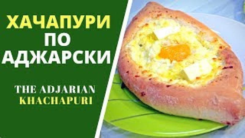 Хачапури по-аджарски: как легко приготовить лодочки двумя способами - The Adjarian Khachapuri