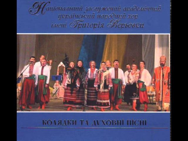 Колядка Добрий вечір тобі - хор ім. Верьовки - Ukrainian Christmas Carol