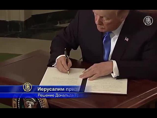 Дональд Трамп подписал документ о признании Иерусалима столицей Израиля новости · coub коуб