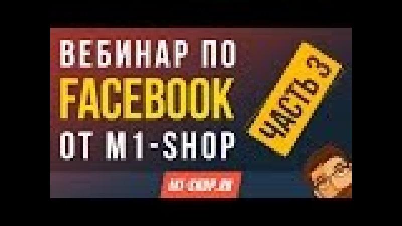 Вебинар по Facebook от M1- shop (часть 3)