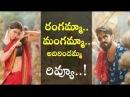 Rangamma mangamma song review   రంగమ్మ మంగమ్మ సాంగ్ రివ్యూ   Ramcharan   Samantha   Sukumar