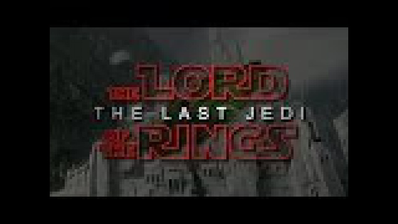Star Wars: The Last Jedi The Lord of the Rings | Ultimate Epic Mashup