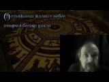 Астрология. Стяжание жизни с небес, вводная беседа цикла Олег Боровик