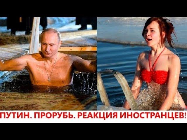 КОММЕНТАРИИ ИНОСТРАНЦЕВ О РОССИИ, Путин окунулся в прорубь. ПЕРЕВОД 39 ЧАСТЬ, АМЕ ...