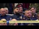 Опора и защита: Большой круг казаков-воинов России и Зарубежья (комментирует Але