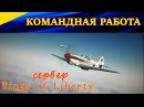 КОМАНДНАЯ РАБОТА на советских истребителях Бои на сервере Wings of Liberty IL 2 Sturmovik Ил2