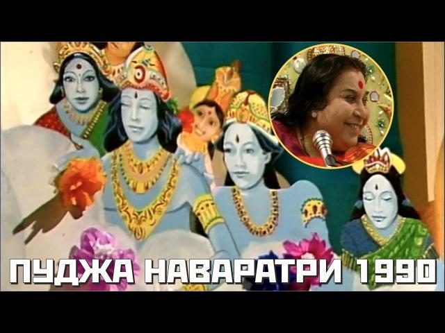 Пуджа Наваратри 1990 г.