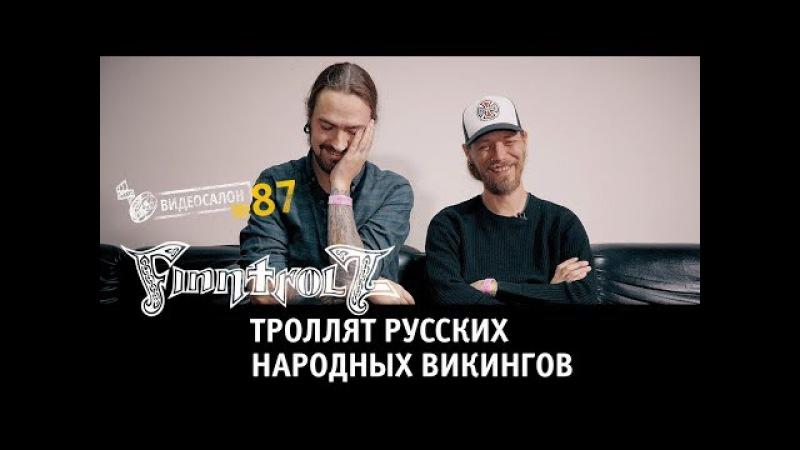 Видеосалон №87 | Finntroll троллят русских народных викингов