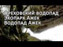 Ореховский водопад, экопарк Ажек, водопад Ажек Сочи Хостинский район