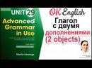 Unit 29 Два дополнения после глагола прямое и непрямое дополнение OK English
