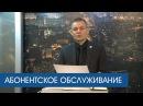 Абонентское обслуживание Макаров и партнеры