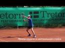 Подача и секреты приема в теннисе Часть 7 Секреты приема