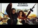 Чудовище 1977 Французская кинокомедия Советский дубляж
