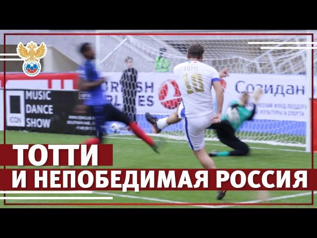 Тотти и непобедимая Россия РФС ТВ
