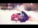 Александр Айвазов feat Arkadiy Gabana Alex Dolce И Снова Выпадет СнегНовинки 2018
