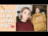 WHAT'S IN MY SCHOOL BAG 2017 - 2018 Rebecca Ellie