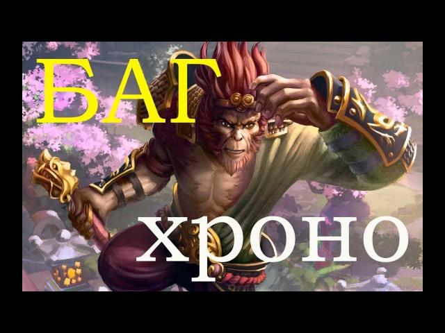 Баг monkey king и хроносфера DOTA 2