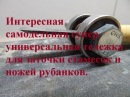 Интересная самодельная супер универсальная тележка для заточки стамесок и ножей рубанков. bynthtcyfz cfvjltkmyfz cegth eybdthcfk
