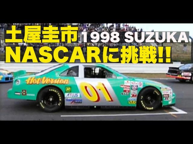 土屋圭市がNASCARに挑戦!! DK Tsuchiya is challenge in NASCAR!!【Best MOTORing】1998