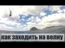 как заходить на волну kite hack мастер класс от Ильича Маврикий кайт лагуна