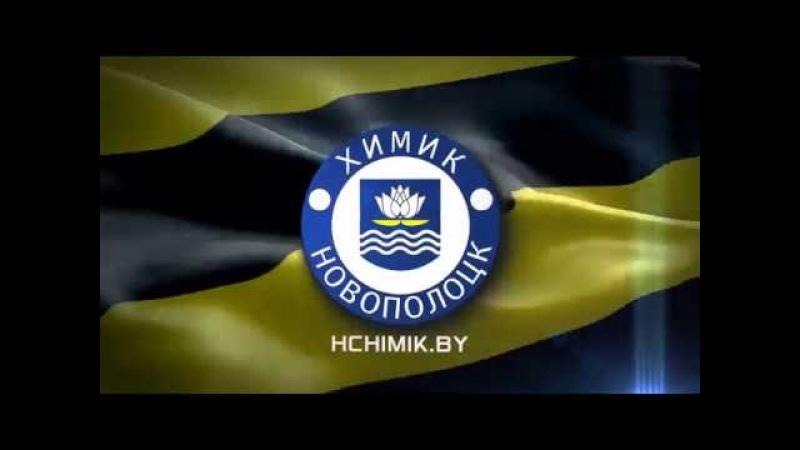 2018.02.17 ХК «Химик» - ХК «Могилёв»