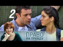 Право на правду 2 серия (2012)