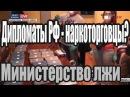 Кайф закончился! В посольстве РФ в Аргентине нашли 400 кг кокаина [24.02.2018]