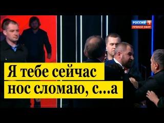 СРОЧНО. СКАНДАЛ на дебатах у Соловьева! Сурайкин и Шевченко: Я тебе нос сломаю