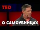 TED | Мост между жизнью и смертью (о самоубийцах)