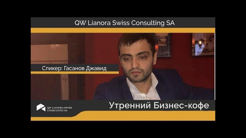 Джавид Гасанов Утро с Лианорой QW Lianora Swiss Consulting 21 12 17