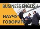 Разговорный бизнес английский You're hired 01 с субтитрами