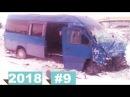 Новые записи с видеорегистратора Дтп и Аварий 9 19 02 2018